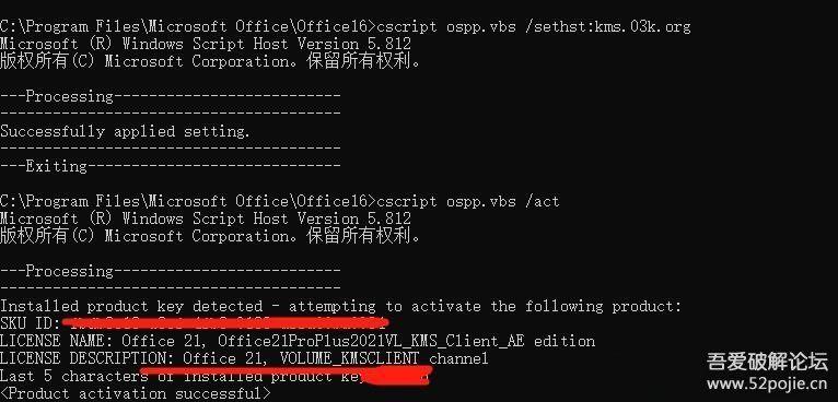 Office 2021 ProPlus LTSC 16.0.14204.20006 中文+英文 32位+64位