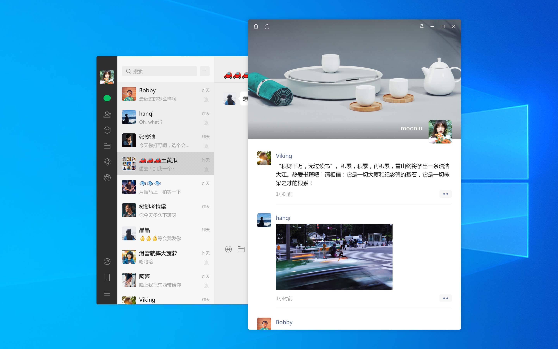 微信 3.3.0 for Windows 全新发布