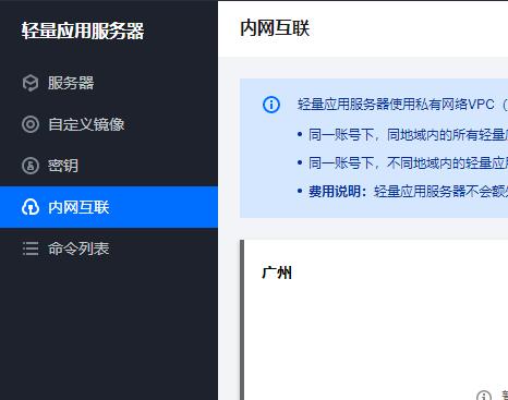 腾讯云轻量服务器内网互通上线(附设置教程)
