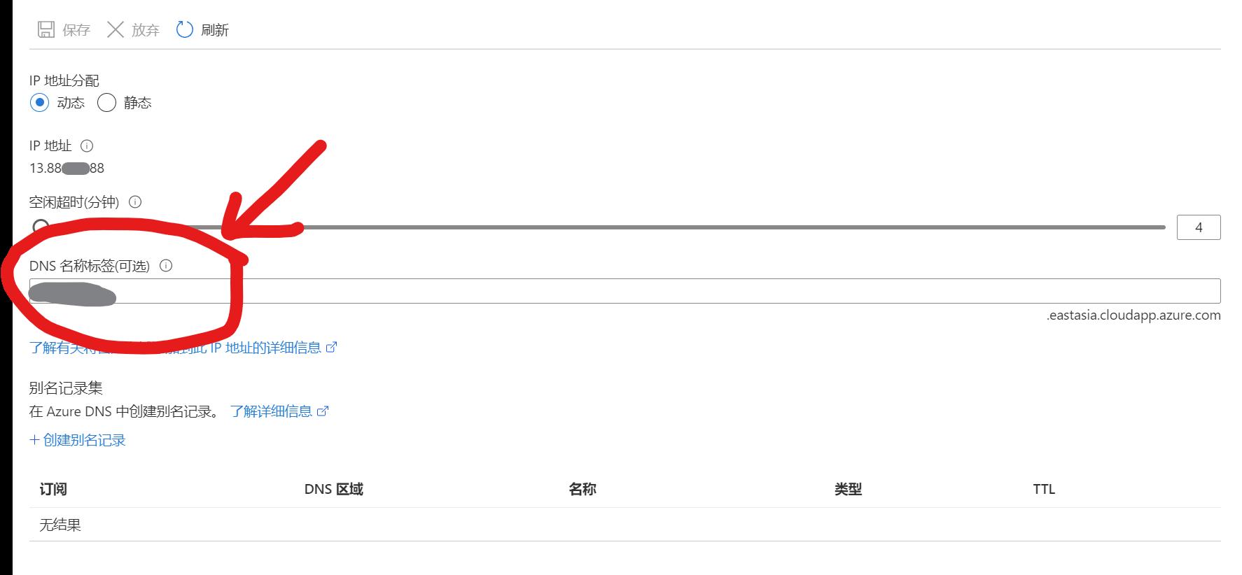 Azure免费用量避坑注意点集合(转)