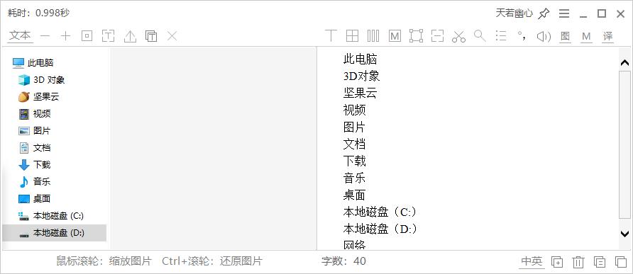 PC端的屏幕取词翻译:天若 OCR 文字识别_v5.0.0  最后一个免费版