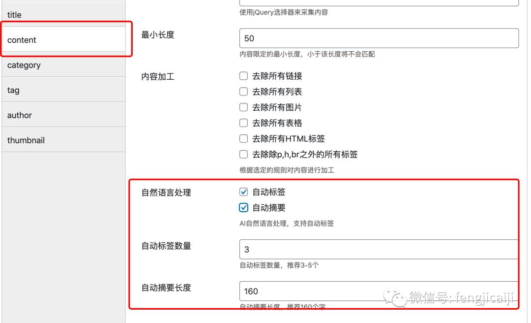 蜂集采集1.6.0版本增加自动关键词和自动摘要