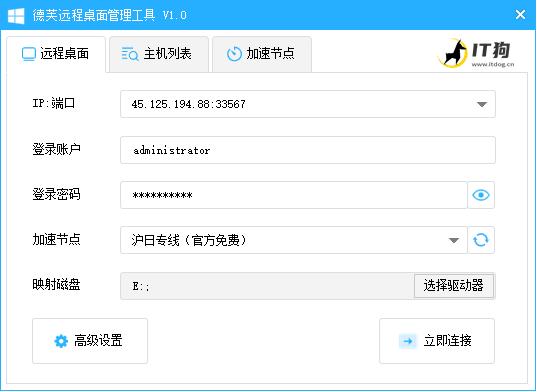 《德芙远程桌面管理工具》可添加自己的加速节点!!!