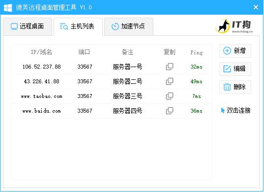 德芙远程桌面V1.0