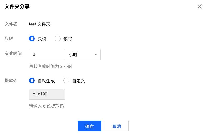 腾讯COS 对象存储可以分享文件夹