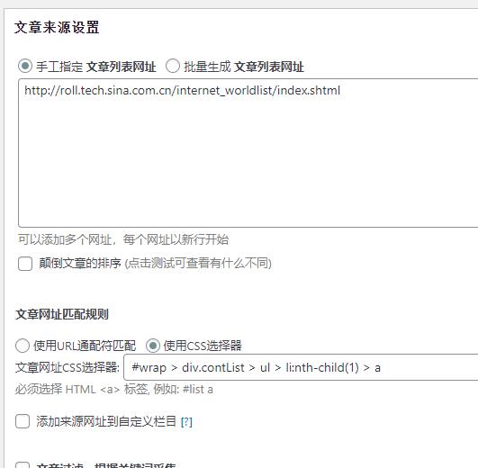 WP-AutoBlog:没有找到文章网址, 请检查[文章来源设置 => 文章网址匹配规则]解决办法