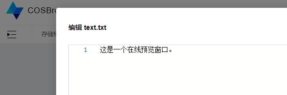 腾讯云COS 对象存储支持预览或编辑对象