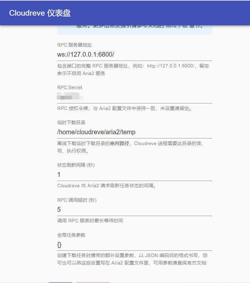 Debian + Cloudreve 建立一个个人网盘