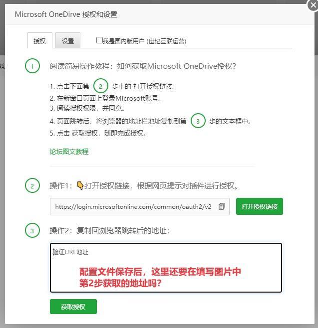 修改宝塔OneDrive插件API为自己的E5续命